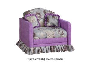 Джульетта (85) кресло-кровать